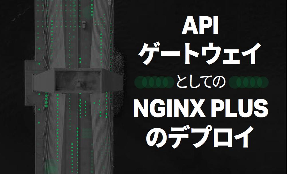 APIゲートウェイとしてのNGINX Plusのデプロイ